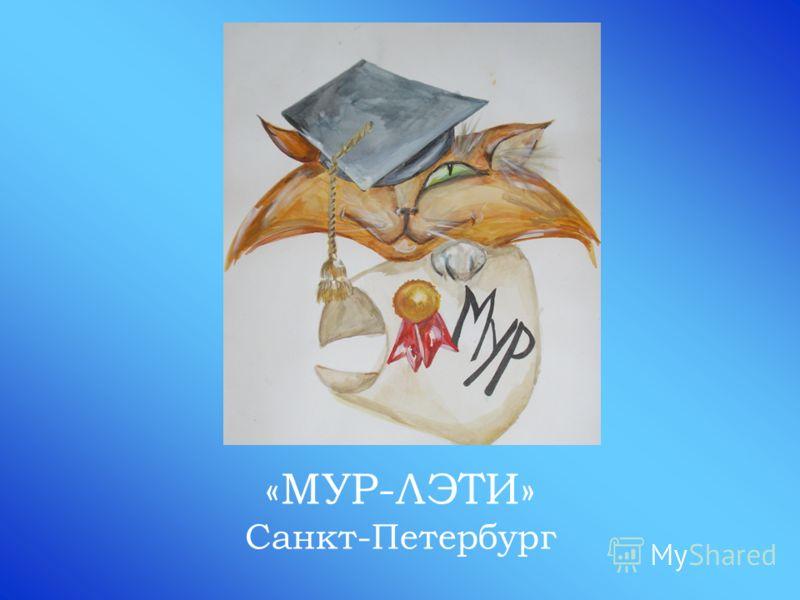 «МУР-ЛЭТИ» Санкт-Петербург