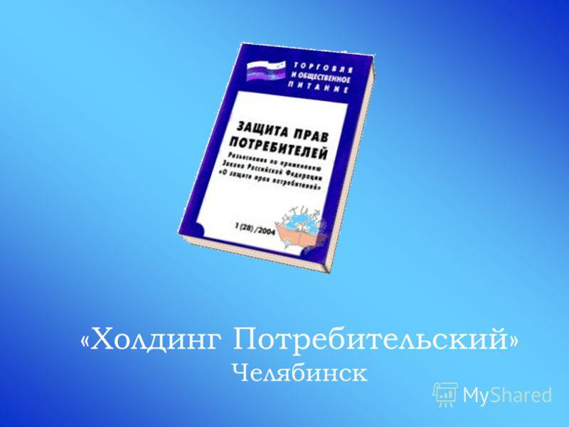«Холдинг Потребительский» Челябинск