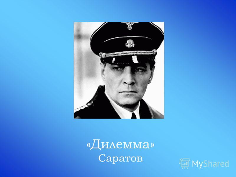 «Дилемма» Саратов