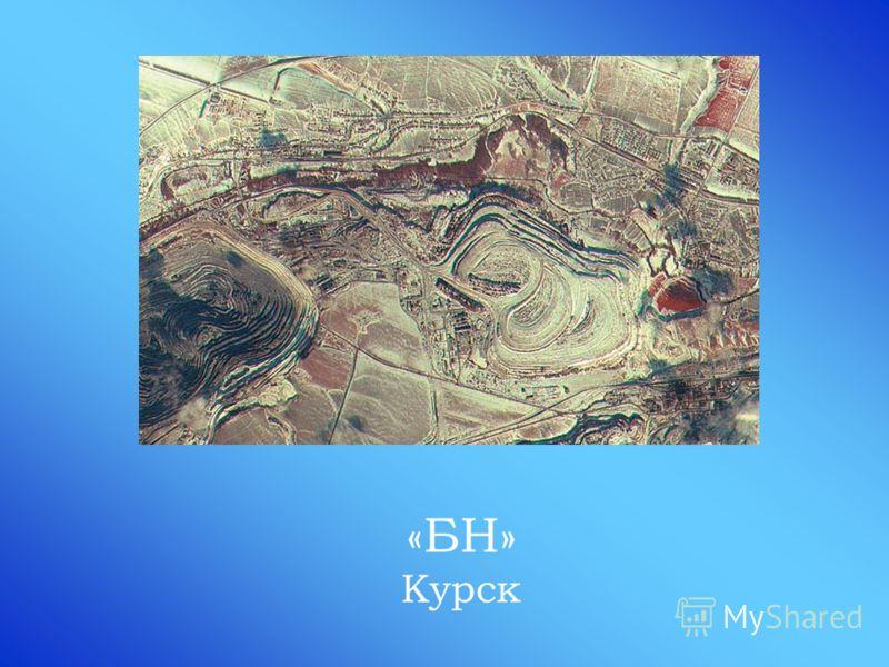 «БН» Курск
