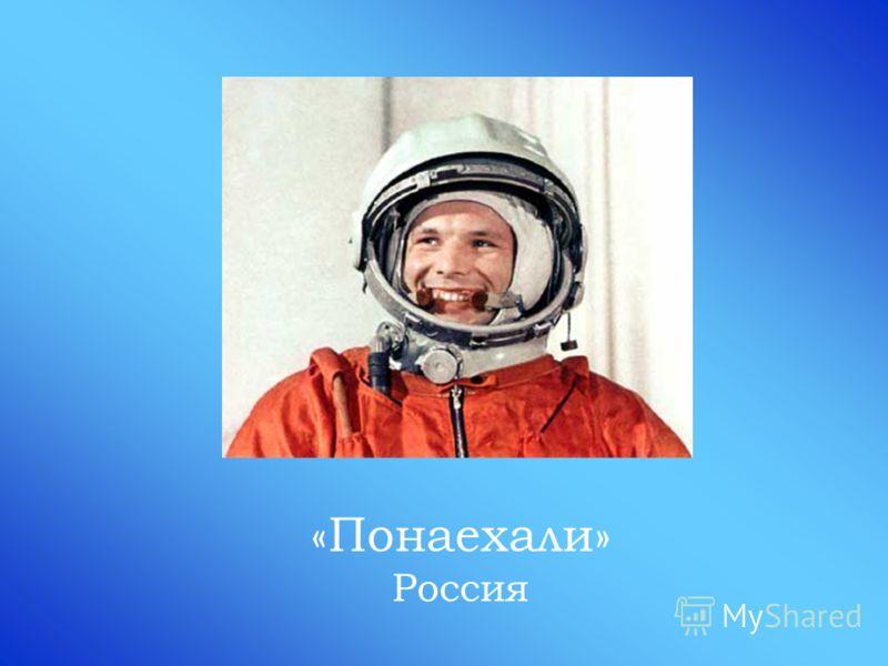 «Понаехали» Россия