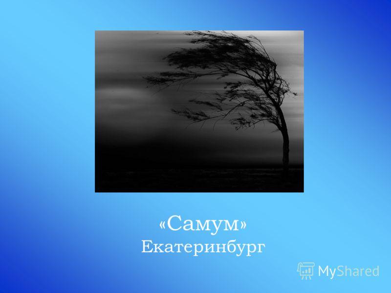 «Самум» Екатеринбург