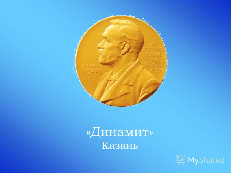 «Динамит» Казань