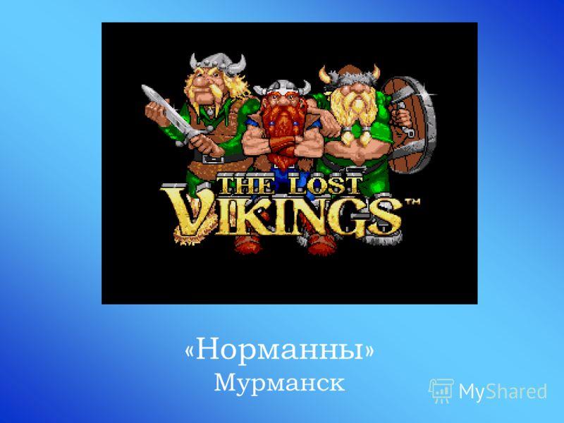 «Норманны» Мурманск