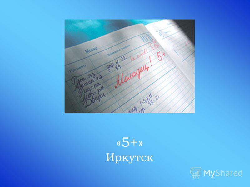 «5+» Иркутск