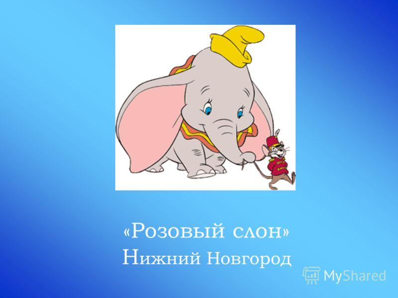 «Розовый слон» Н ижний Новгород