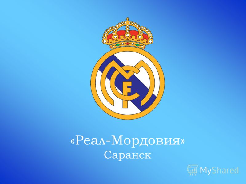 «Реал-Мордовия» Саранск