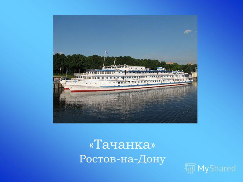 «Тачанка» Ростов-на-Дону