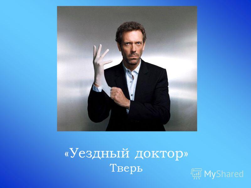 «Уездный доктор» Тверь