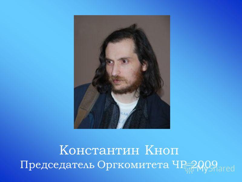 Константин Кноп Председатель Оргкомитета ЧР-2009