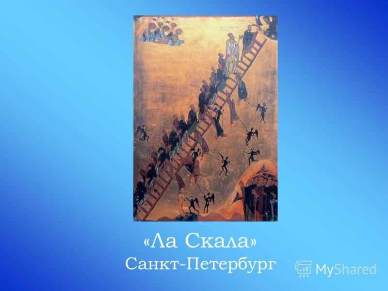 «Ла Скала» Санкт-Петербург