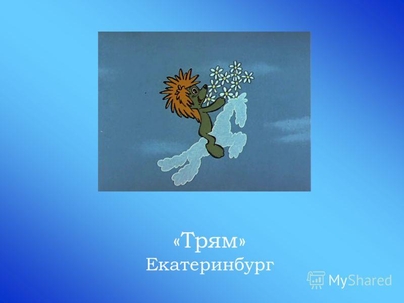 «Трям» Екатеринбург