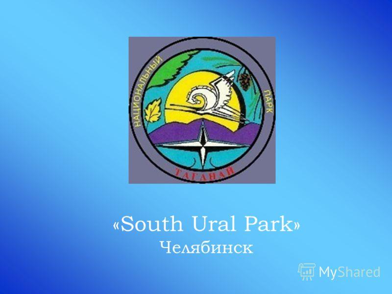 «South Ural Park» Челябинск