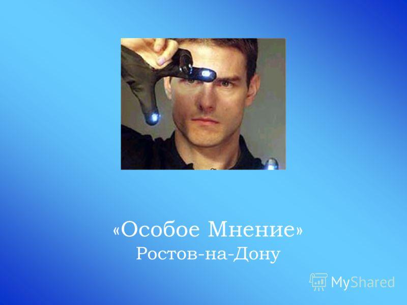 «Особое Мнение» Ростов-на-Дону