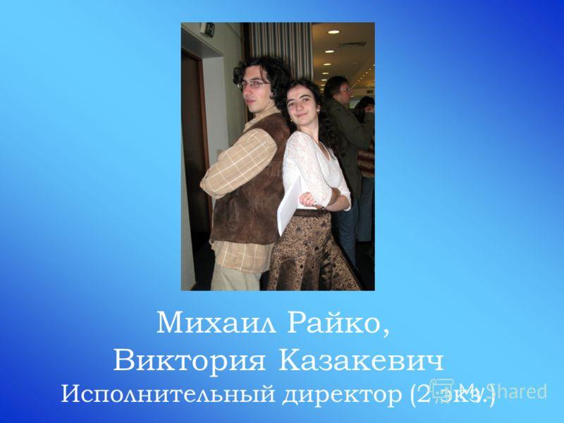Михаил Райко, Виктория Казакевич Исполнительный директор (2 экз.)
