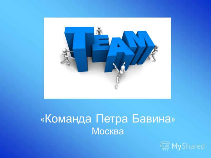 « Команда Петра Бавина » Москва