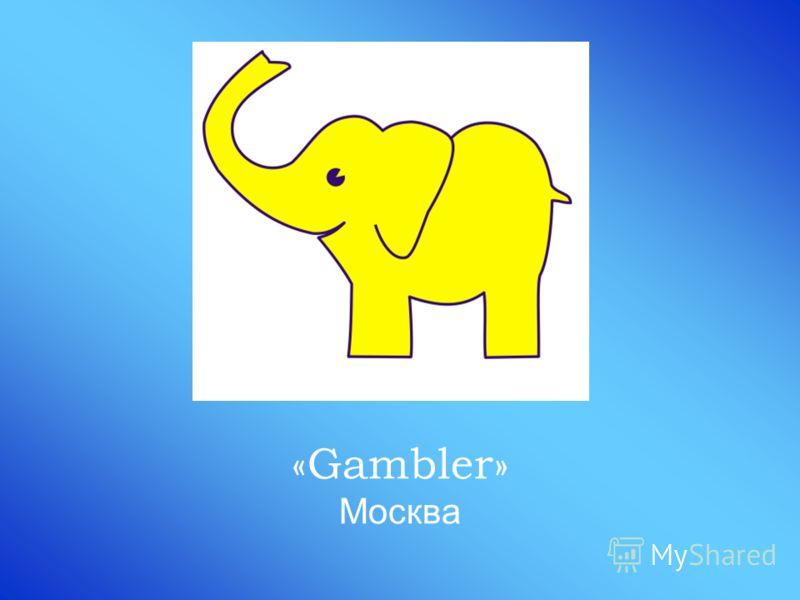 «Gambler» Москва
