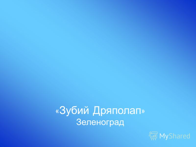 « Зубий Дряполап » Зеленоград