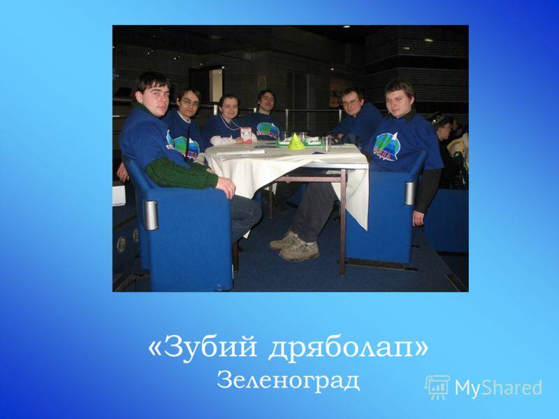 « Зубий дряболап » Зеленоград