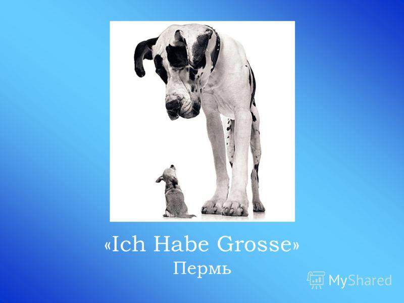 «Ich Habe Grosse» Пермь