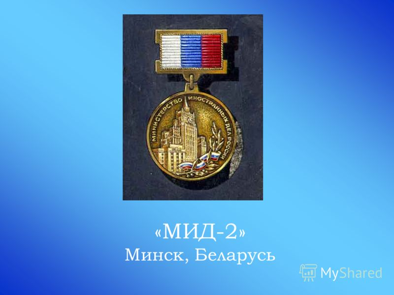 «МИД-2» Минск, Беларусь