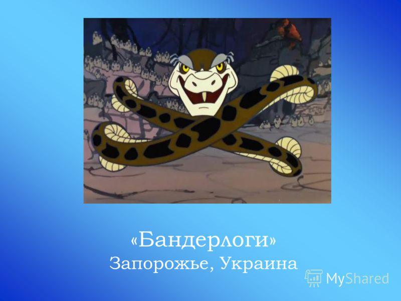 «Бандерлоги» Запорожье, Украина