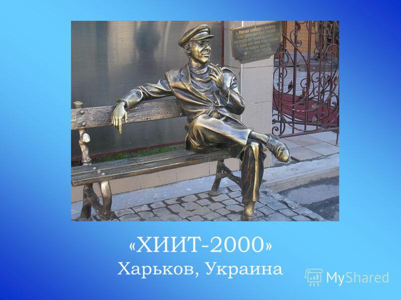 «ХИИТ-2000» Харьков, Украина