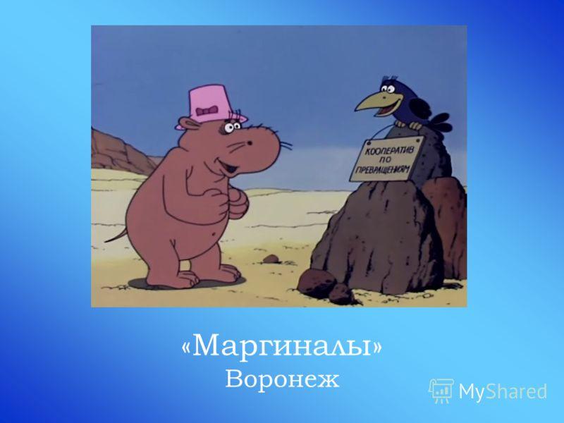 «Маргиналы» Воронеж