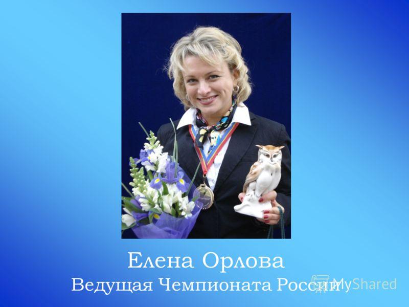Елена Орлова Ведущая Чемпионата России