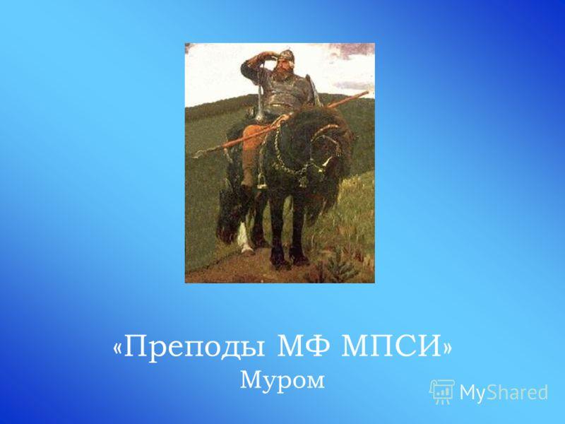 «Преподы МФ МПСИ» Муром