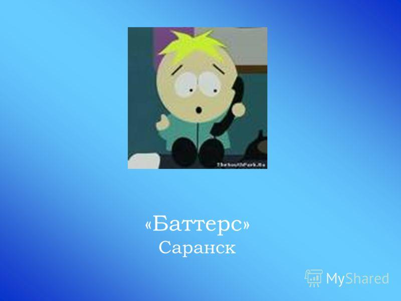 «Баттерс» Саранск
