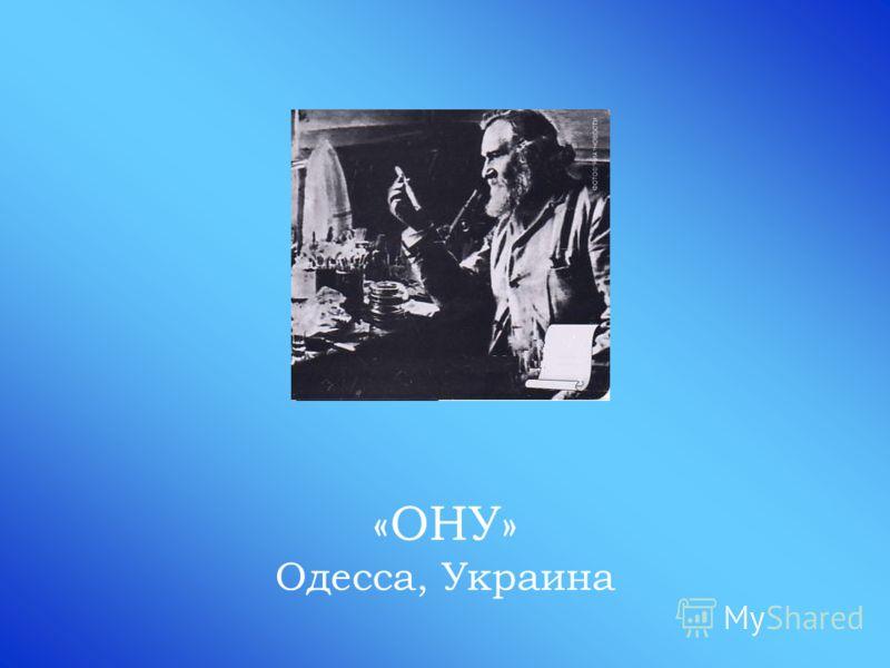 «ОНУ» Одесса, Украина