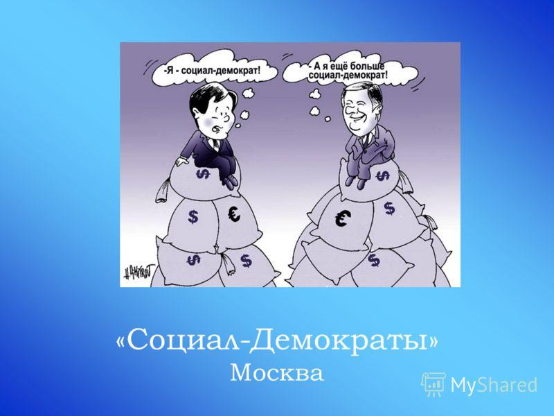 «Социал-Демократы» Москва