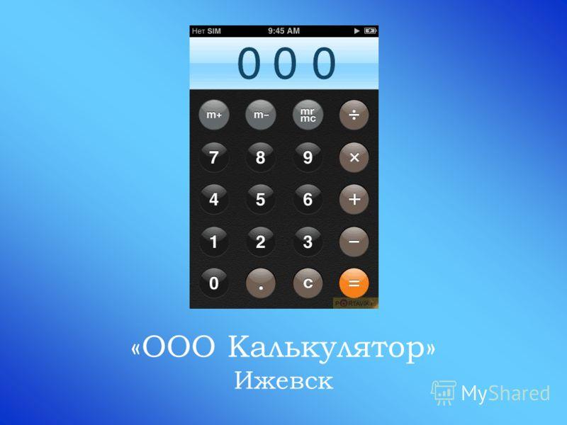 «ООО Калькулятор» Ижевск
