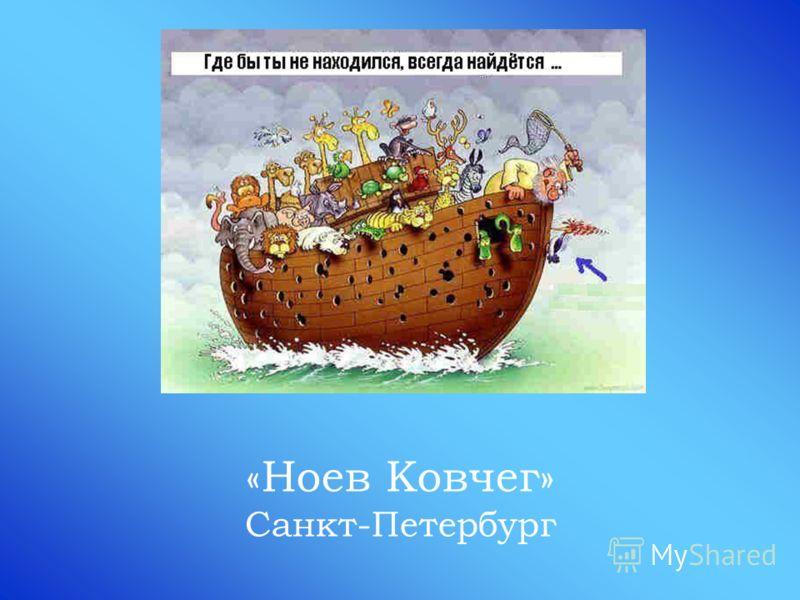«Ноев Ковчег» Санкт-Петербург