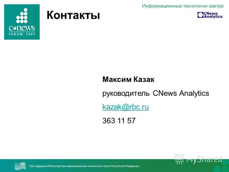 Максим Казак руководитель CNews Analytics kazak@rbc.ru 363 11 57 Контакты
