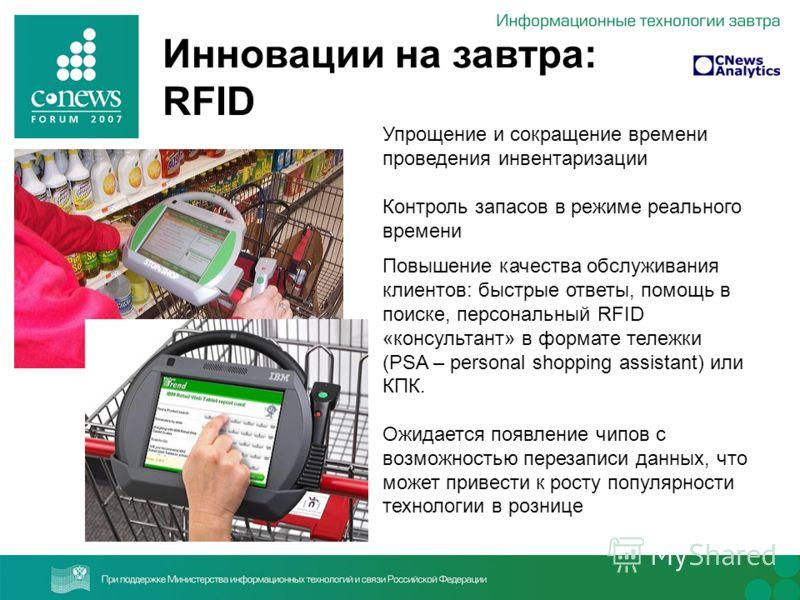 Инновации на завтра: RFID Упрощение и сокращение времени проведения инвентаризации Контроль запасов в режиме реального времени Повышение качества обслуживания клиентов: быстрые ответы, помощь в поиске, персональный RFID «консультант» в формате тележк