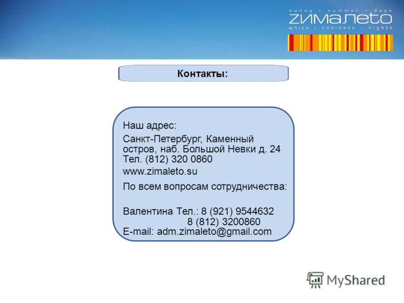 Наш адрес: Санкт-Петербург, Каменный остров, наб. Большой Невки д. 24 Тел. (812) 320 0860 www.zimaleto.su По всем вопросам сотрудничества: Валентина Тел.: 8 (921) 9544632 8 (812) 3200860 E-mail: adm.zimaleto@gmail.com Контакты: