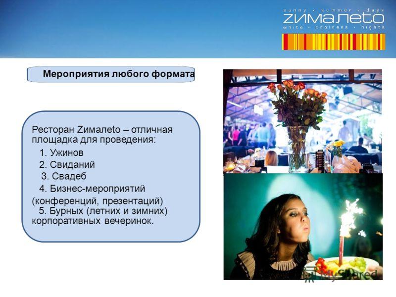 Ресторан Zималеtо – отличная площадка для проведения: 1. Ужинов 2. Свиданий 3. Свадеб 4. Бизнес-мероприятий (конференций, презентаций) 5. Бурных (летних и зимних) корпоративных вечеринок. Мероприятия любого формата