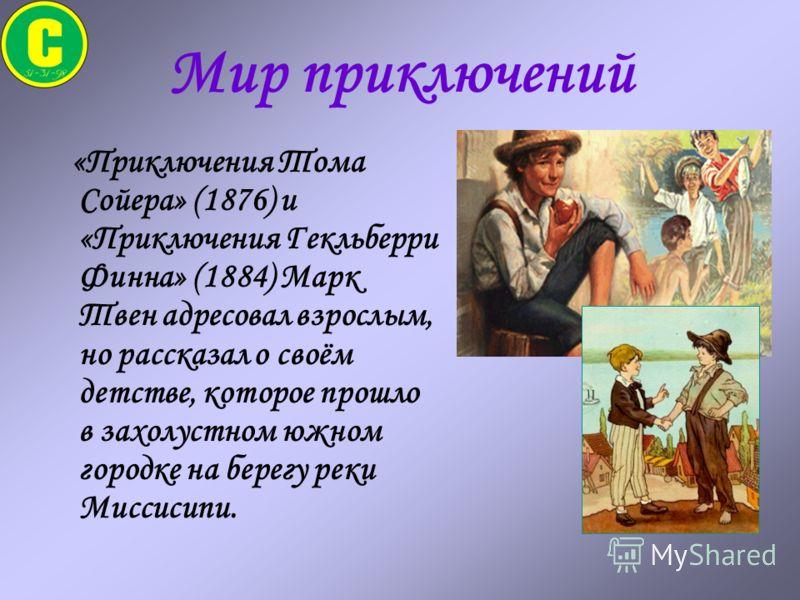 Приключения тома сойера 1876 и