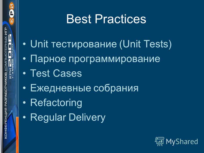Best Practices Unit тестирование (Unit Tests) Парное программирование Test Cases Ежедневные собрания Refactoring Regular Delivery