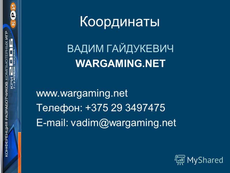 Координаты ВАДИМ ГАЙДУКЕВИЧ WARGAMING.NET www.wargaming.net Телефон: +375 29 3497475 E-mail: vadim@wargaming.net