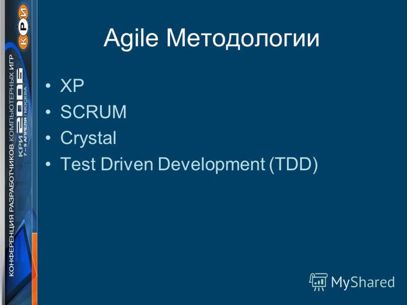 Agile Методологии XP SCRUM Crystal Test Driven Development (TDD)