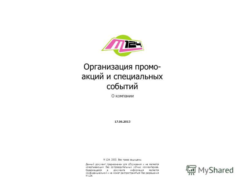Данный документ предназначен для обсуждения и не является исчерпывающим без сопроводительных устных комментариев. Содержащаяся в документе информация является конфиденциальной и не может распространяться без разрешения M 124. 17.06.2013 M 124. 2003.