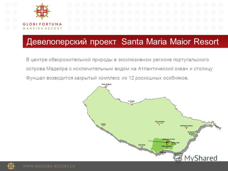 Девелоперский проект Santa Maria Maior Resort В центре обворожительной природы в эксклюзивном регионе португальского острова Мадейра с исключительным видом на Атлантический океан и столицу Фуншал возводится закрытый комплекс из 12 роскошных особняков