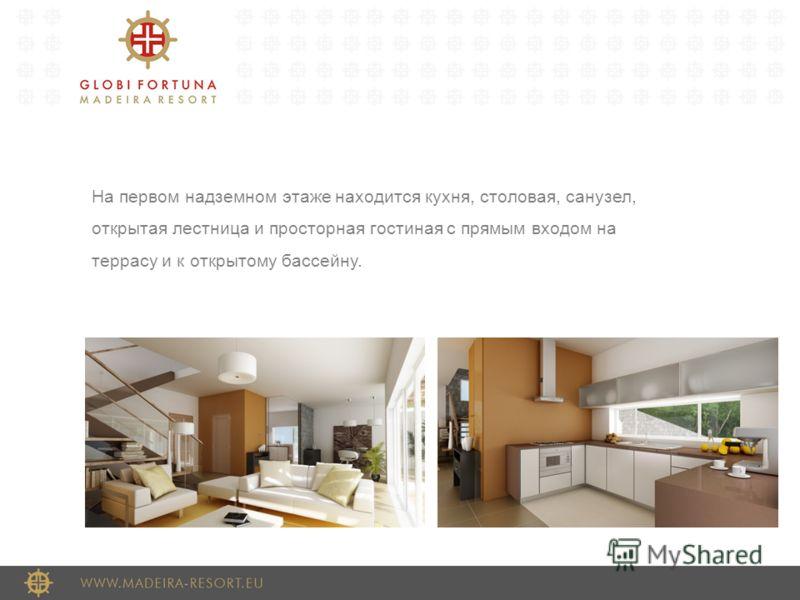 На первом надземном этаже находится кухня, столовая, санузел, открытая лестница и просторная гостиная с прямым входом на террасу и к открытому бассейну.