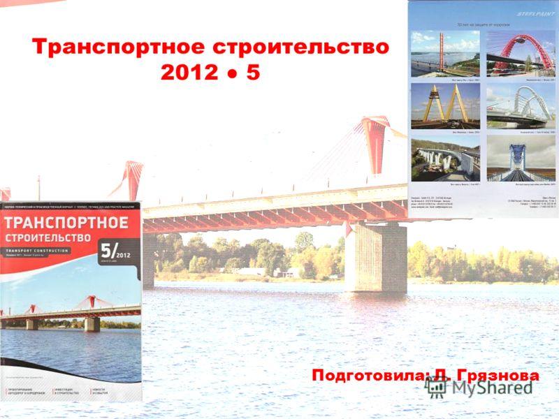 Транспортное строительство 2012 5 Подготовила: Л. Грязнова