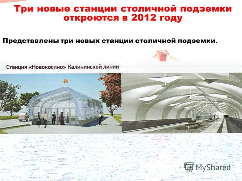 Три новые станции столичной подземки откроются в 2012 году Представлены три новых станции столичной подземки.