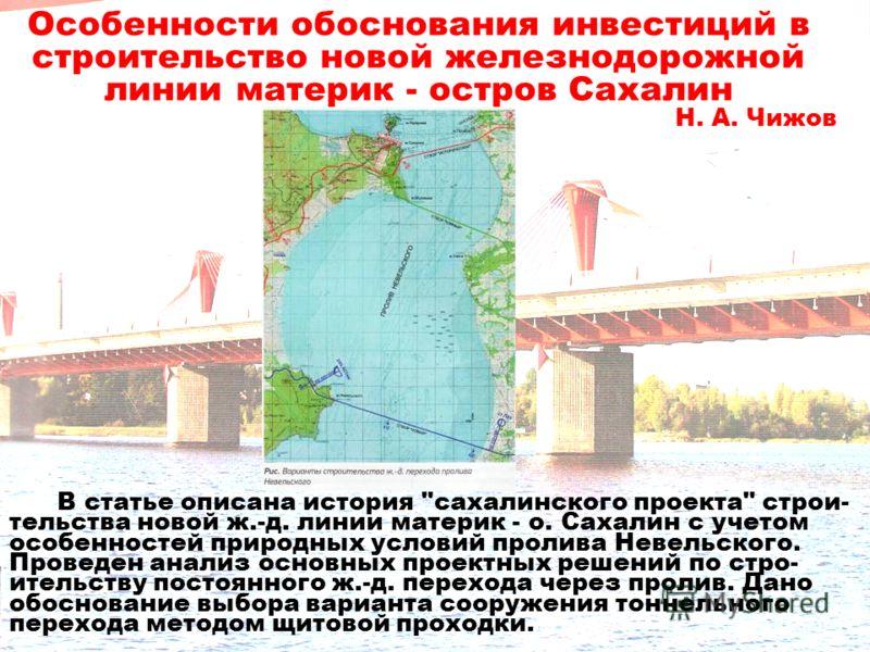 Особенности обоснования инвестиций в строительство новой железнодорожной линии материк - остров Сахалин Н. А. Чижов В статье описана история