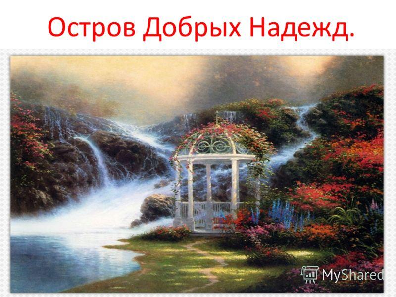 Остров Добрых Надежд.